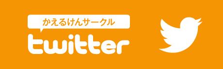 circleTwitter