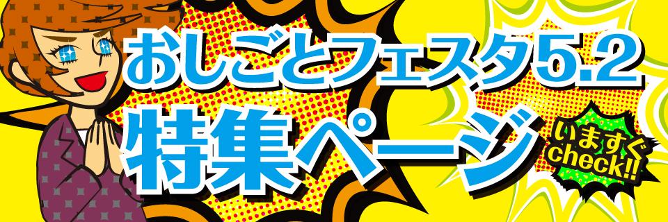 5/2おしごとフェスタ特集
