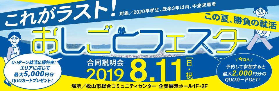 これがラスト!おしごとフェスタ! 2019.08.11(日・祝)