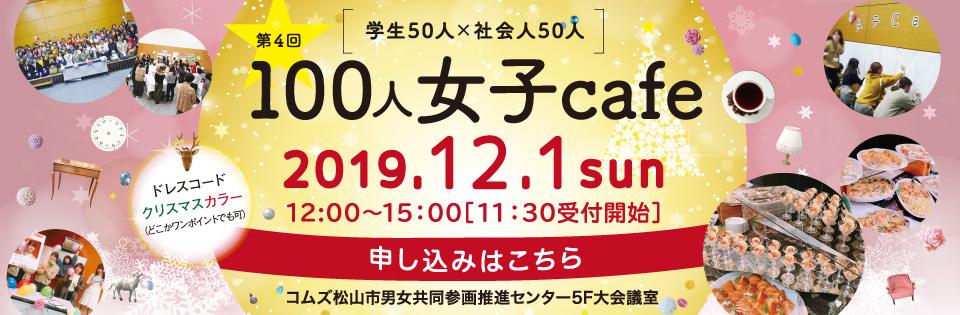 第4回 100人女子cafe!愛媛で働く先輩女子と愛媛にゆかりのある女子学生とのカフェスタイル交流イベント!