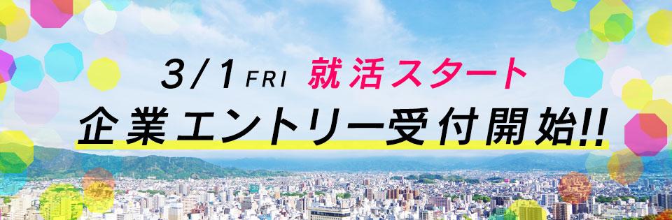3/1 fri 就活スタート企業エントリー受付開始!