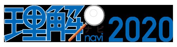 理解ナビ2020
