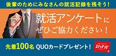 """""""アンケートにご協力ください!先着100名QUOカードプレゼント!""""/"""