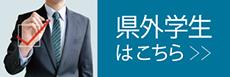 """""""県外学生はこちら""""/"""