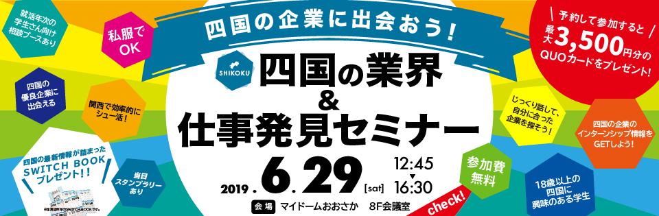 四国の企業に出会おう 四国の業界&仕事発見セミナー 2019.06.29(土)
