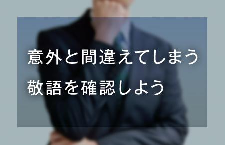 画像:意外と間違えてしまう敬語を確認しよう