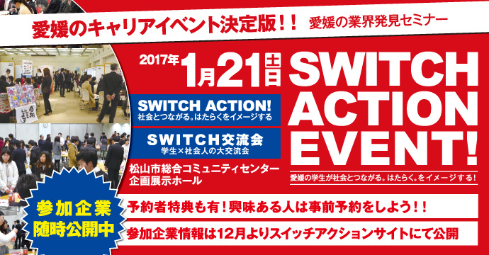 SWITCH ACTION EVENT!