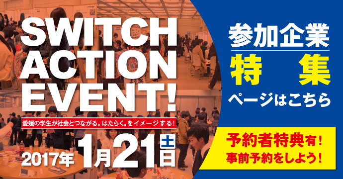 SWITCH ACTION EVENT!特集