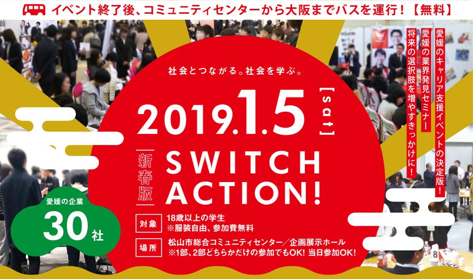 SWITCH ACTION!新春版