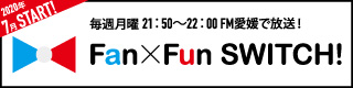 バナー:fanxfun switch
