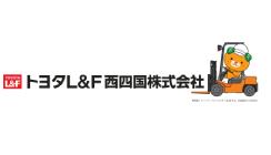 トヨタL&F西四国株式会社