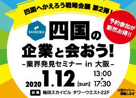 20200112(日)四国の企業と会おう!〜業界発見セミナーin大阪〜
