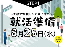 STEP1就活準備