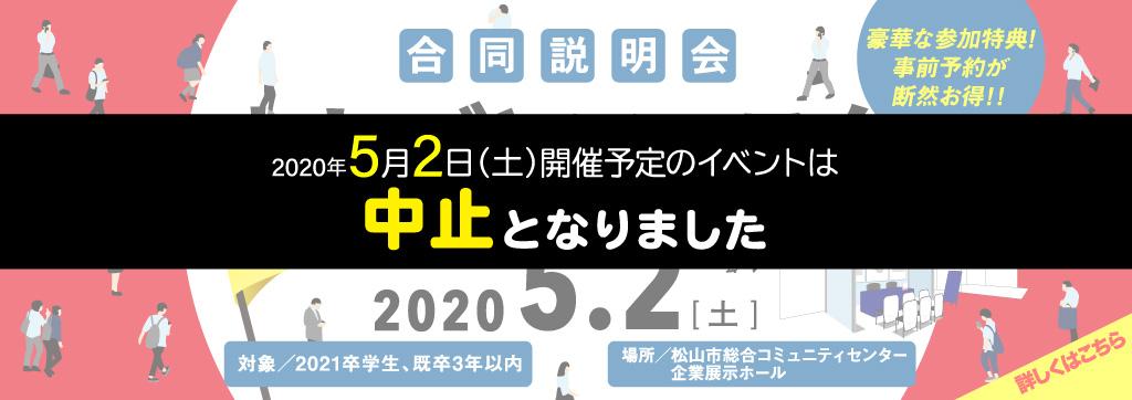20200502おしごとフェスタ