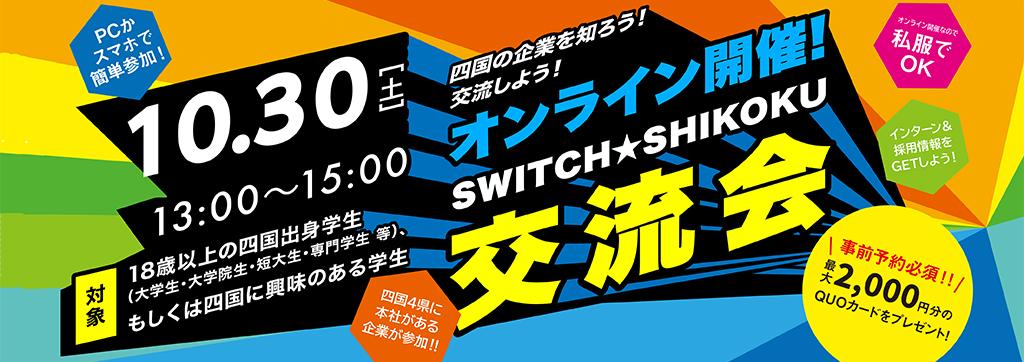 SWITCH★SHIKOKU交流会