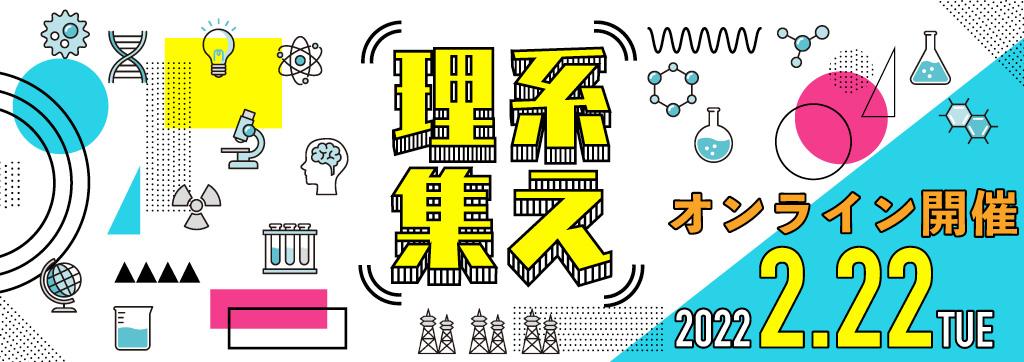 20191123(土)シューcafé 四国の優良な技術企業10社集結!-四国の10の業界を学ぼう-※理系学生限定イベント※