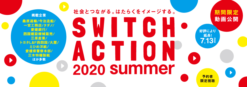 6/22SWITCH ACTION! 2020 summer