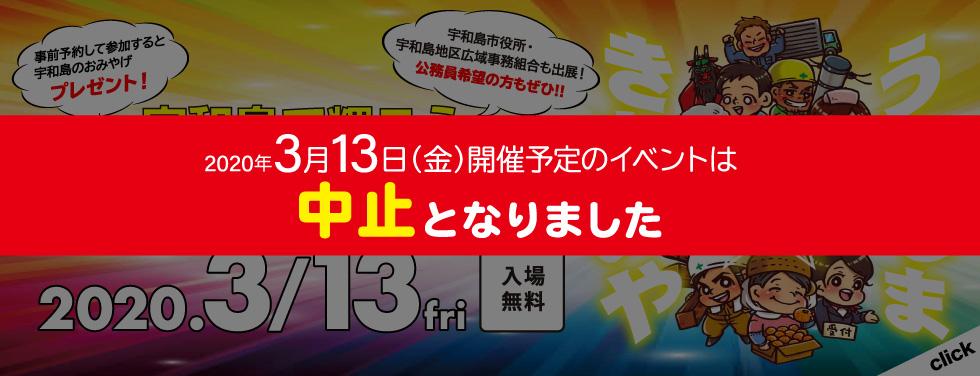 20200313(金)宇和島で輝こう!うわじまきさいや