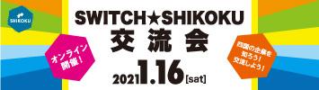 2021年1月16日 SWITCHSHIKOKU交流会