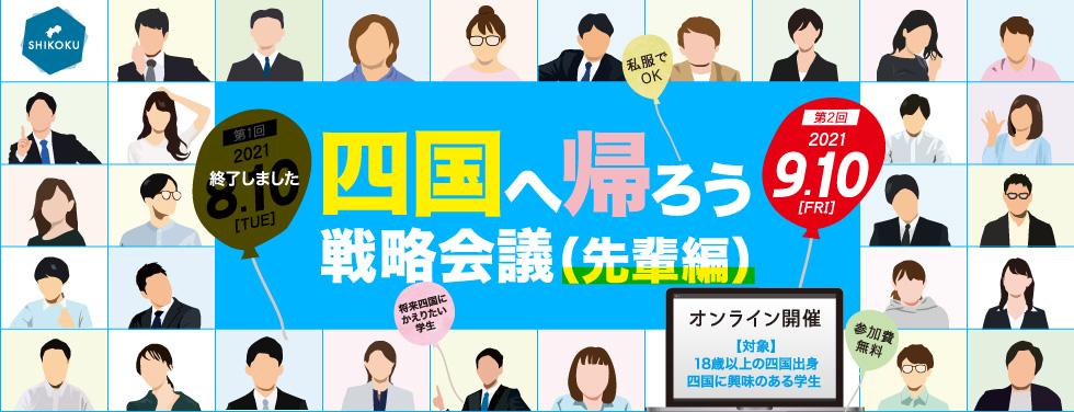 2021年8月10日四国へかえろうオンライン戦略会議