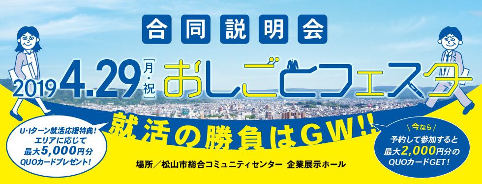 合同説明会 4/29月・祝 おしごとフェスタ 就活の勝負はGW