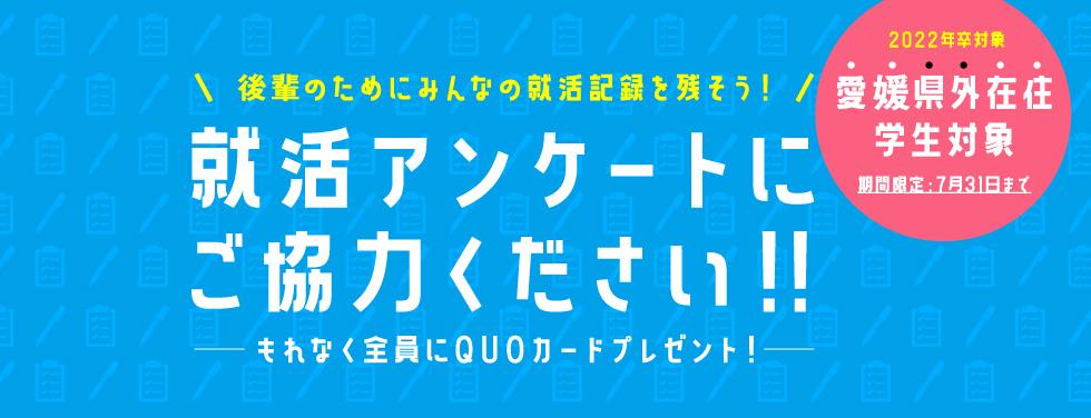 21卒向け 県外学生アンケート