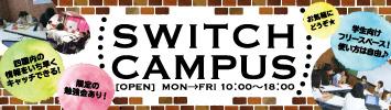 愛媛で就職したい学生必見!U・Iターン希望の学生もお気軽に♪SWITCH CAMPUS