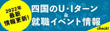 四国のU・Iターン&就職イベント情報