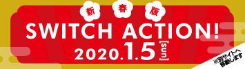 社会とつながる。社会を学ぶ。SWITCH ACTION! 20200105(日)