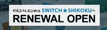 "かえるけんえひめは""SWITCH★SHIKOKUへRENEWAL OPEN"""